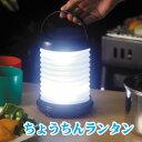 ちょうちんランタン (提灯ランタン) LEDランタンライト 【折りたためるランタン】 【旭電機化成】