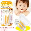 エジソンのフォーク&スプーン ベビー イエロー 【エジソン販売】