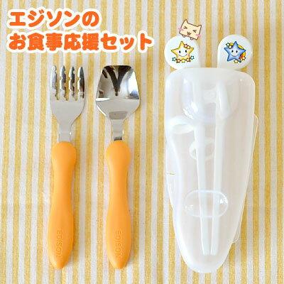 エジソンのお食事応援セット (フォーク&スプーン...の商品画像