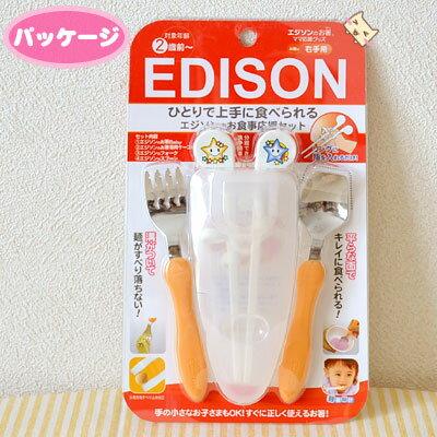 エジソンのお食事応援セット (フォーク&スプー...の紹介画像2