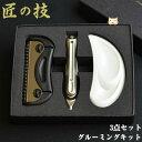 匠の技 グルーミングキット (爪切り 爪やすり 角質削り 3点セット ) 【G-3111】 【グリーンベル】 【あす楽対応】