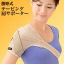 勝野式 テーピング肩サポーター (男女兼用) 【メイダイ】 【10P01Jun14】 【RCP】