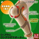 Dr.PRO ロングひざサポーター 左右兼用 1枚入 【ニーズ】