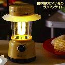 虫の寄りにくい光のランタンライト 【旭電機化成】