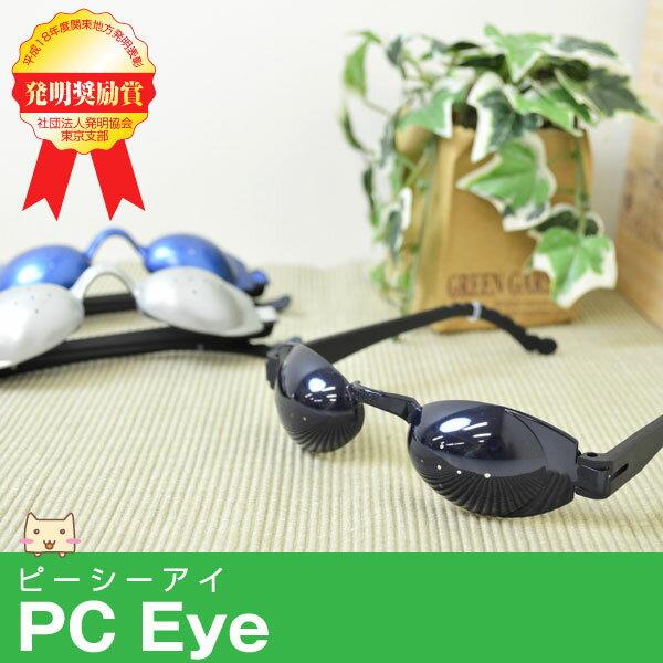 パソネットピーシーアイ (PC-EYE) 廉価版 ストラップなしタイプ【名和里商事】...:honest:10000573