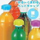 かる?くまわるペットボトル キャップ 星 (2個入)  APC-11 ペットボトルのフタに取り付けるキャップ 【旭電機化成株式会社】