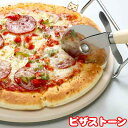 ピザストーン (ピザカッター・ストーンラック付き) F4884 【富士商】【セラミック製ピザプレート】