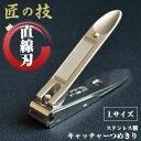匠の技 ステンレス製 キャッチャーつめきり 直線刃 Lサイズ G-1030 【グリーンベル】