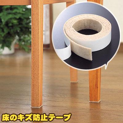 床のキズ防止テープ 床の傷防止・防音シート 【清水産業】