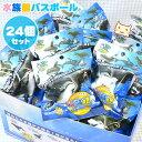 水族館 バスボール2 せっけんの香り 【24個セット】 【サンタン】