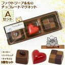 ファクトリーアルルのチョコレートマグネット Aセット (コーヒー・ハートレッド・キャラメル) 【アルタ】