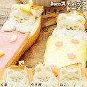 Decoスティックトースト 【アーネスト株式会社】