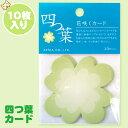 【メール便可】 【パーツ販売】 花咲くカード 四つ葉カード 【アルタ】