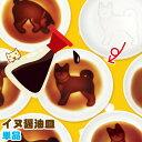 イヌ醤油皿 【単品】 【株式会社アルタ】