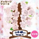 メッセージツリー3 桜 サクラ 【アルタ】