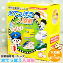 新幹線車両シリーズ 水てっぽう入浴剤 (アップルの香り) 【サンタン】