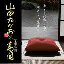 【在庫限り】 山田たかおの幸せ小座布団 【ドリーム】 (山田隆夫 ザブトン 大喜利)