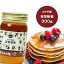 純粋百花はちみつ 300g カナダ産 蜂蜜 HONEY ハチミツ ハニー はちみつ 非加熱  〔Honey House〕