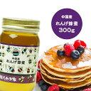 純粋レンゲはちみつ 300g 中国産 蜂蜜 HONEY ハチミツ ハニー はちみつ 非加熱  〔Honey House〕