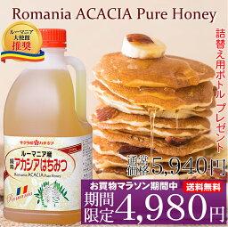 サクラ印 ルーマニア産純粋アカシアはちみつ 2.5kg(ルーマニア大使館推奨ハチミツ)