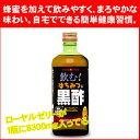 飲む!はちみつ&黒酢 500ml 6本セット (1本あたり891円)