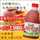 【恒例価格】北海道てんさいオリゴ 2.5kg 通常2,484円が⇒1,980円! 希望の方には嬉し