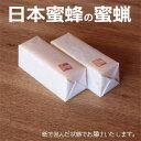 ニホンミツバチミツロウ(日本蜜蜂,蜜蝋)ブロック2個(100g)【あす楽対応】