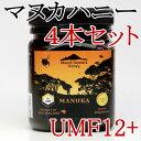 麵包, 果醬 - マヌカハニーUMF12+ 250g (MGO400+) 4本セット