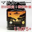 マヌカハニーUMF5+ 250g (MGO100+) 初回限定お試し特価!