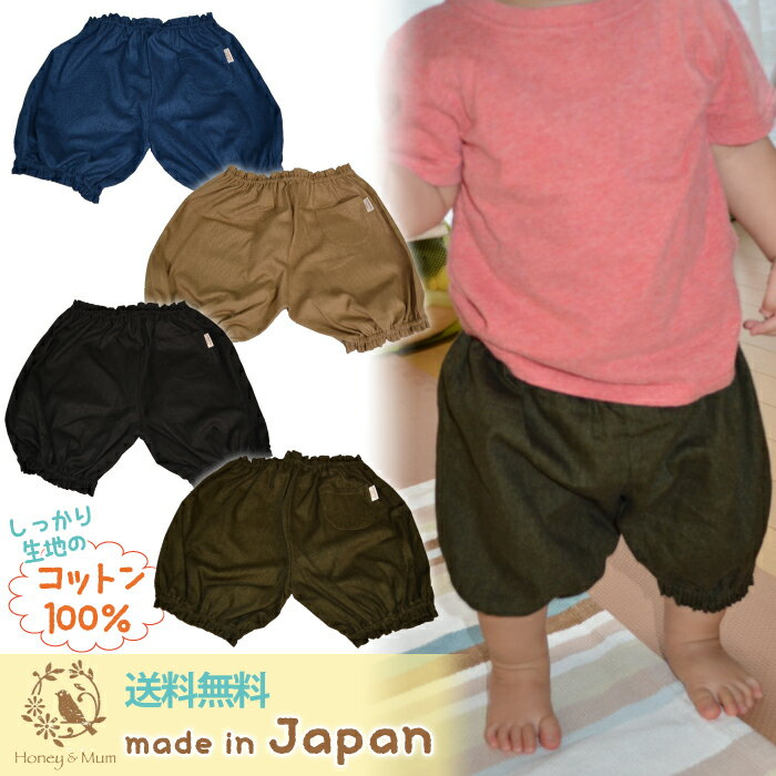 かぼちゃパンツブルマベビーおむつカバーブルマパンツベビー日本製シンプルコーデ男の子女の子綿100%ふ