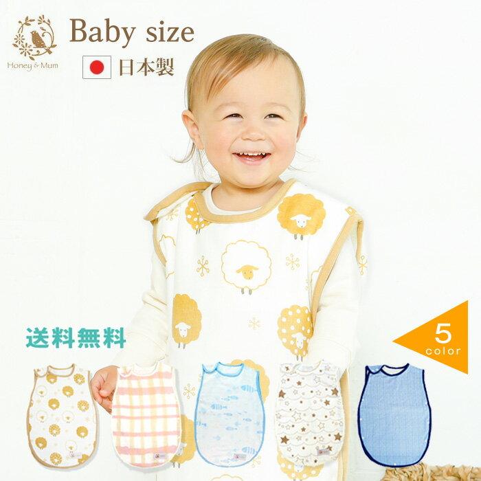 送料無料スリーパーベビー着る綿毛布冬赤ちゃん日本製ガーゼスリーパー出産祝い男の子女の子キッズスリーパ