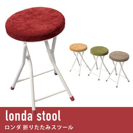 折りたたみスツール londa ( キッチン家具 キッチンチェア イス 椅子 いす chair リビング家具 )