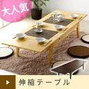 伸縮テーブル マルタ ( センターテーブル リビングテーブル エクステンション ローテーブル 机 つくえ table 木製 送料無料 伸張式 )