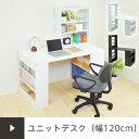 デスク ユニットデスク 幅120cm ( パソコンデスク ライティングデスク パソコンラック 勉強机 ワークデスク オフィス家具 desk ですく 木製 送料無...