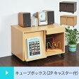 フラップキューブボックス cube 2P キャスター付き ( カラーボックス シェルフ 棚 ディスプレイラック 本棚 キューブボックス 収納家具 小物収納 )