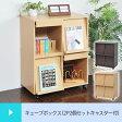 フラップキューブボックス cube 2P 2個セット キャスター付き ( カラーボックス シェルフ 棚 ディスプレイラック 本棚 キューブボックス 収納家具 小物収納 送料無料 )