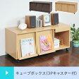 フラップキューブボックス cube 3P キャスター付き ( カラーボックス シェルフ 棚 ディスプレイラック 本棚 キューブボックス 収納家具 小物収納 )