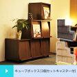 フラップキューブボックス cube ステップセット キャスター付き ( カラーボックス シェルフ 棚 ディスプレイラック 本棚 キューブボックス 収納家具 小物収納 送料無料 )