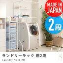 ランドリーラック 棚2段 小物カゴ3個付き Trish ( 収納家具 サニタリーラック 洗濯機 洗面所 ラック 国産 日本製 )