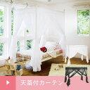 天蓋付カーテン mojo ( 姫系 姫スタイル ベッドフレーム bed 天蓋 ヨーロピアン 寝具 寝室