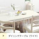 ダイニングテーブル prin 猫足 引出し付 ( 猫脚 テーブル リビング家具 小物収納 センターテーブル ローテーブル コーヒーテーブル 机 つくえ table 送料無料 )