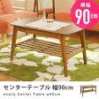 センターテーブル shally 幅90cm ( リビングテーブル コーヒーテーブル ローテーブル ちゃぶ台 机 つくえ table 木製 レトロ おしゃれ 木目 棚付き )