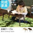 折脚テーブル mite ( 折りたたみ センターテーブル リビングテーブル ローテーブル コーヒーテーブル 机 つくえ table 木製 完成品 )