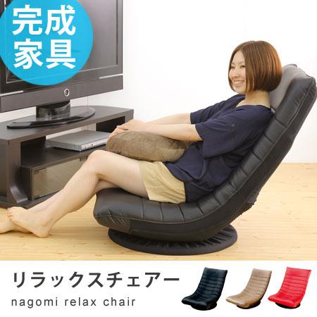 リラックスチェア nagomi 3段階リクライニング( リラックスチェアー 座椅子 座イス 座いす リクライナー 360度回転 完成品 )