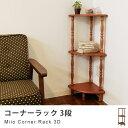 コーナーラック miio 3段 ( コーナーシェルフ ラック シェルフ ディスプレイ 収納家具 リビング収納 電話台 ブラウン 木製 )