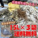 ☆送料無料☆【ふかふかの土】ガーデニングの土15リットル 3袋☆手で混ぜてます!