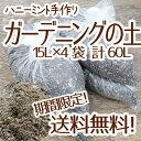 ☆送料無料☆【当店農場生産】ガーデニングの土15L 4袋セット☆花・ハーブ・多肉・野菜などに!