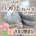 ☆送料無料☆【当店農場生産】バラの土 15リットル 4袋☆ふかふかで柔らかい!苗が元気に育つと評判の土です♪