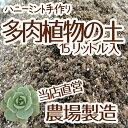 【当店農場生産】多肉&セダムの土 15リットル入1袋☆多肉植物が元気に育つ!