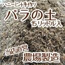 【当店農場生産】バラの土 15リットル 1袋☆ふかふかで柔らかい!苗が元気に育つと評判の土です♪